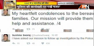 Sushma Swaraj seeks report on death of 3 Indians in UAE
