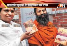 Patanjali Ads found violation of ASCI