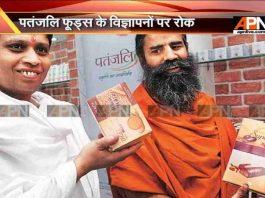 Patanjali Ads found violation of ASCI