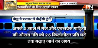 Railway Minister for the mission at a meeting of railway officials, trains will run at twice the pace