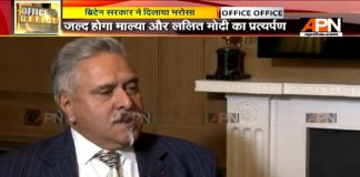 Vijay Mallya and Lalit Modi will soon extradition