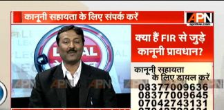 APN News 'Legal Helpline': FIR Related Laws