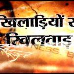 APN News special Program: 'Khel se Khilwad'