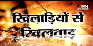 APN News special Program: 'Khel se Khilwad'