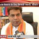 UP will get 24 hours electricity supply: Shrikanat Sharma