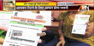 Now, Aadhaar must for filing I-T returns