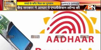 Centre launches Aadhaar Pay
