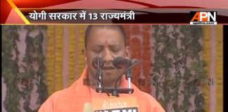 APN Mudda: Will Adityanath Yogi be able to ensure good governance in UP?