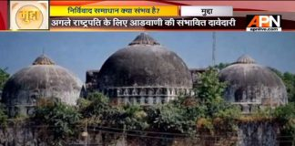 APN Mudda: Will accuse face trial in Babri Masjid demolition