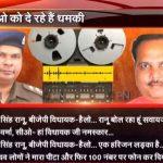 BJP MLA Madhvendra Singh threatens cop
