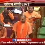CM Yogi Adityanath Speech in Vidhan Sabha