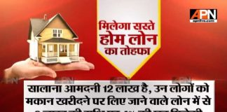 Central government to curtail home loan scheme for middle class
