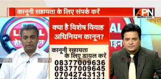 APN Legal Helpline:'Laws related to special marriage act