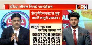 APN News 'Legal Helpline': Hindu Marriage Act