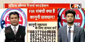 APN Legal Helpline:'Laws related to FIR