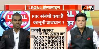 APN 'Legal Helpline':Laws Related to FIR