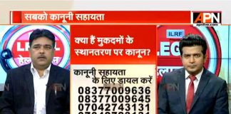 APN 'Legal Helpline':Laws related for transfer of cases