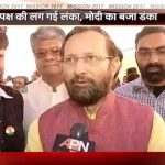BJP will fulfill the promises made in the manifesto:Prakash Javadekar