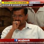 EC orders AAP to remove all hoarding within 48 hours