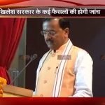 We will take action against the corrupt: Keshav Prasad Maurya