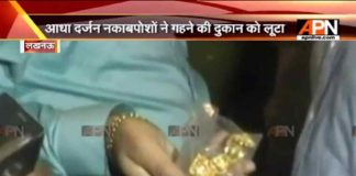 40 kg gold looted in Lucknow jewellery store robbery