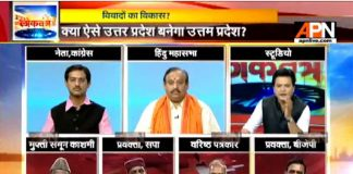 Watch: APN News debate Show Loktantra (I)