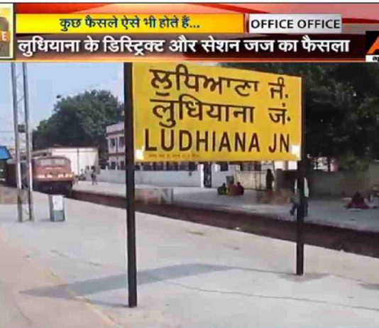 Ludhiana farmer whose land was acquired for building railway station compensated