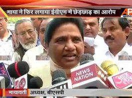 BSP Chief Mayawati likely to file plea against EVM tampering