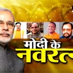 Watch: Special Debate ''Modi Ke Navratna''