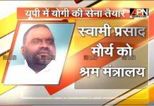 CM Adityanath Yogi distributes portfolios to ministers