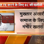 APN Mudda: Mukhtar Ansari parole worrying as too many criminals contesting in UP