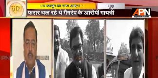 "APN Mudda: ""Will BJP maintain law and order in UP?"""