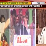 APN Mudda:UP election result will play a vital role in Indian politics
