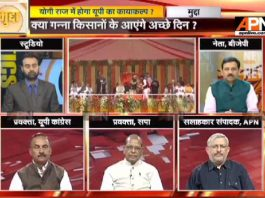 "APN Mudda: ""BJP will work for development of Uttar Pradesh"""
