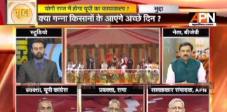 "APN Mudda: ""BJP will work for development of Uttar Pradesh"""