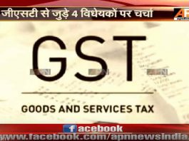APN Mudda:FM Arun Jaitley moves 4 GST bills for consideration in Loksabha
