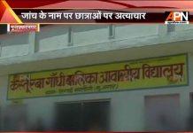 Warden at Muzaffarnagar school accused of stripping 70 students