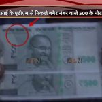 SBI ATM dispenses notes sans serial no