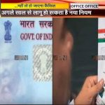 Government likely to set December 31 deadline for linking Aadhaar to PAN card