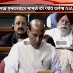 Rajnath briefs Parliament on Lucknow encounter