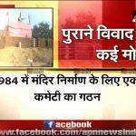 APN Mudda: Will Ram Mandir issue be resolved amicably?