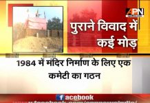 APN Mudda: Will Ram Mandir issue be resolved amicably?