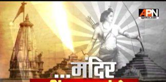 Watch:Special Report 'Mandir Wahi Banayenge'
