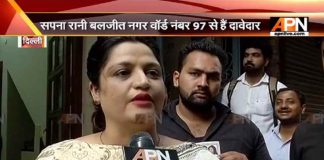 Sapna Rani to get ticket from Congress to fight MCD polls