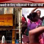 Thousands of women demand ban on liquor shops in Varanasi