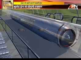 Hyperloop claims to reduce travel time between Delhi, Mumbai to 55 min