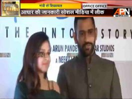 MS Dhoni Aadhar details leaked on social media