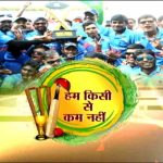Watch:Special interaction with Victorious T20 Blind World Cup Team