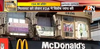 FDA asks McDonalds to ban selling of Coke Zero
