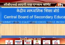 CBSE to bring new exam pattern for class 6 to 9 - APNLive